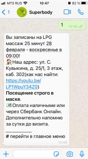 message_superbody