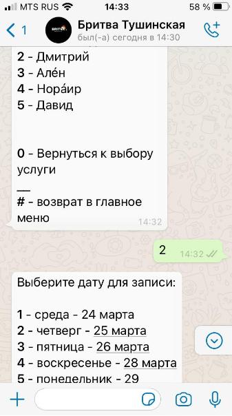 britva_message