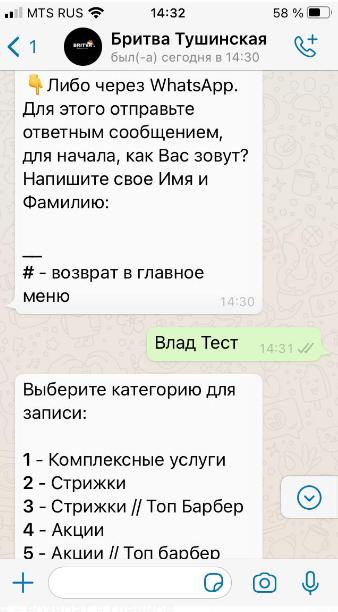 message_britva